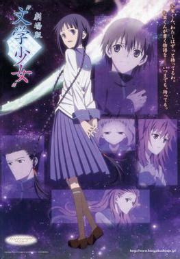 air anime film wiki book girl film wikipedia