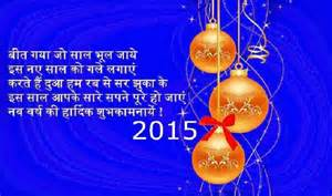 advance happy new year sms 2015