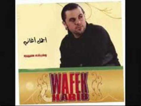 wafek habib wafik habib وفيق حبيب موال youtube