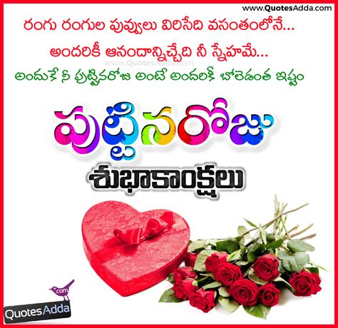 Happy Birthday Telugu Wishes For Best Friends Quotesadda