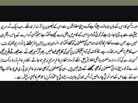 ayat ayat cinta 2 pdf ayat al kursi tafseer by maududi tafheemul quran 2 255