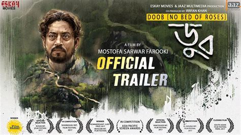 bed of roses trailer doob no bed of roses ড ব official trailer irrfan