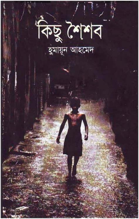 humayun biography in english kichu shoishob by humayun ahmed ebook collection bd