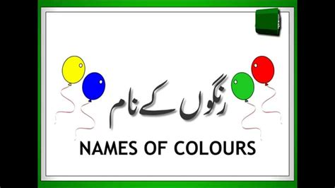 colors name list in urdu and english with pictures names of colours colors in urdu for kids اردو میں