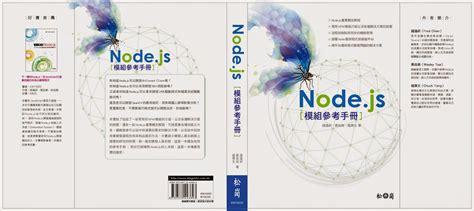 Node Js | node js reference by nicebook