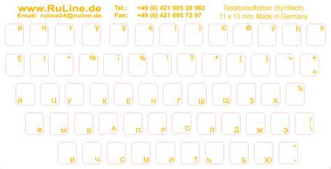 Aufkleber Russische Buchstaben by Russische Tastaturaufkleber Mit Kyrillisch Russischen