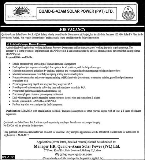 Mba Admission In Quaid E Azam by Quaid E Azam Solar Power Pvt Ltd Lahore 2018 Hr