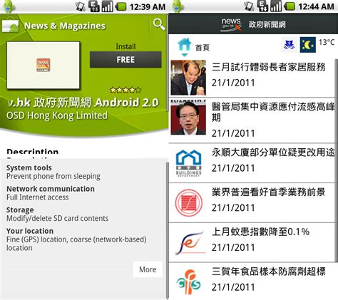 android news apps android apps news gov hk 政府新聞網 android 2 0 techorz 囧科技