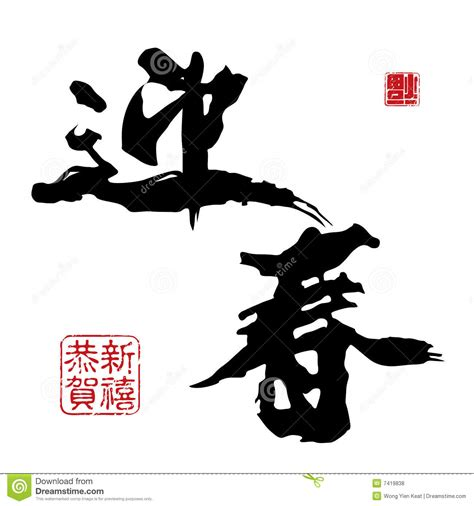 new year calligraphy stock vector image 7419838
