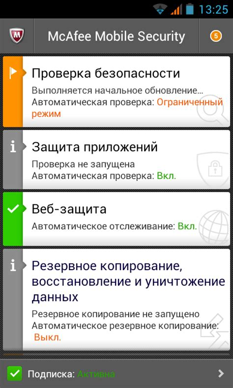 mcafee mobile security android mcafee mobile security скачать на андроид ru android