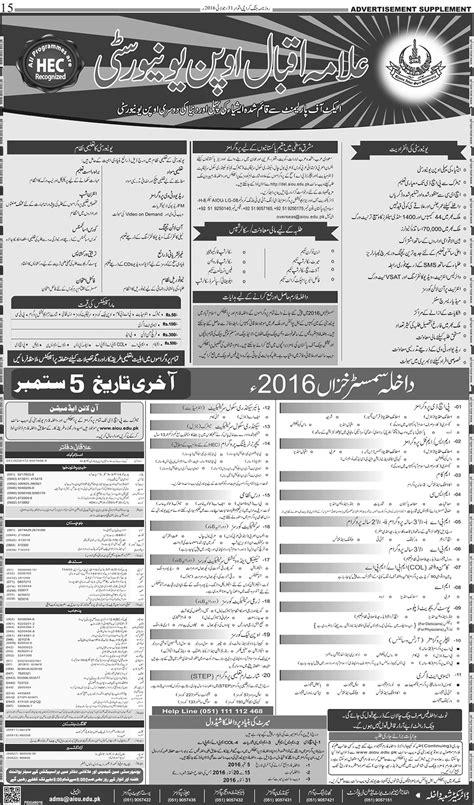 aiou allama iqbal open university pakistani education allama iqbal open university aiou autumn admission 2016