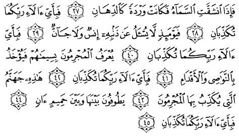 Al Quran Lansia Ar Rahman tafsir al qur an surah ar rahman 4 alqur anmulia