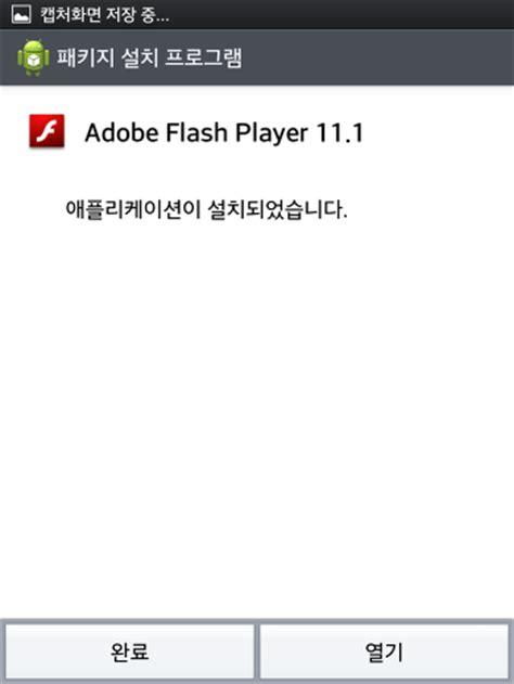 adobe flash player apk 안드로이드 필수앱 아도비 플래시 플레이어 adobe flash player11 apk 유캔두잇