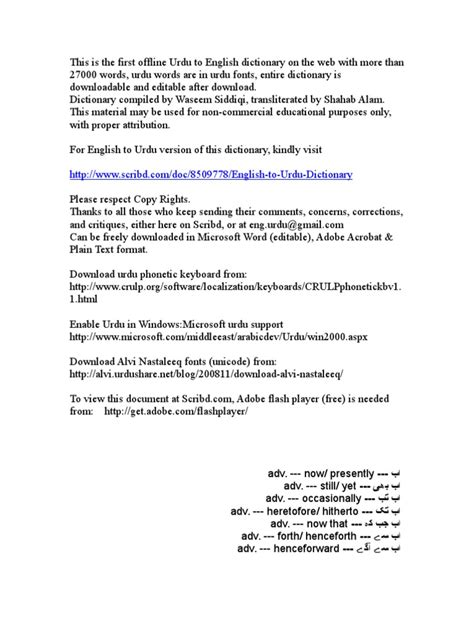 Crib Meaning In Urdu by Urdu To Dictionary Urdu