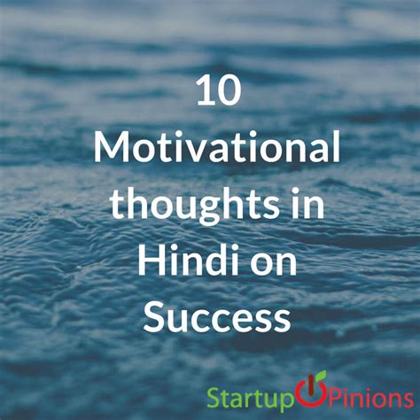 motivational thoughts  pictures  hindi impremedianet