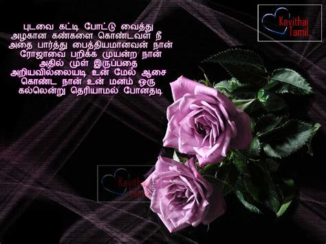images of love thoughts in tamil love propose quotes in tamil www imgkid com the image