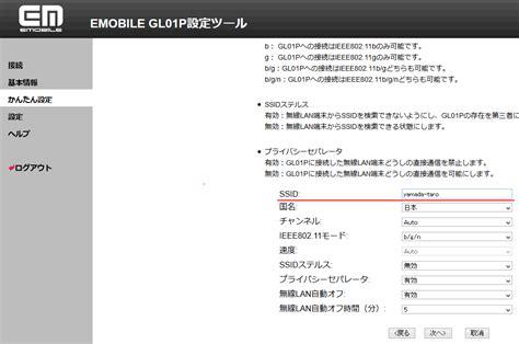 mobile ssid 1分でわかるイーモバイル emobile ポケットwifiのssid変更 iwb jp