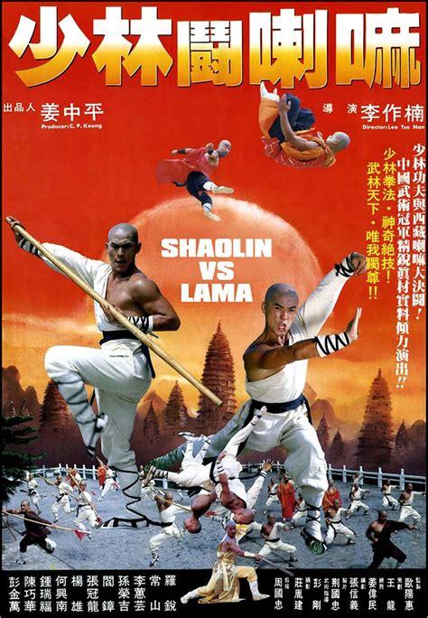 film kung fu vs ninja shaolin films karatemovie com kung fu dvd superstore