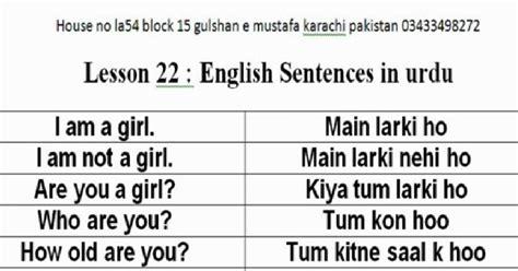 biography meaning sentence english daily speaking sentences learn english urdu
