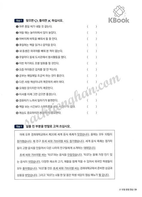 [Sách màu] Kyung Hee Grammar - 경희 한국어 문법 3