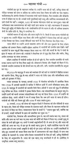 mahatma gandhi biography written in which language essay for school students on mahatma gandhi in hindi