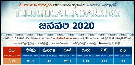 andhra pradesh amaravati telugu calendars  january february march