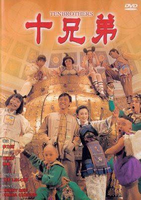 Download Film Boboho Ten Brothers   apa aja boleh boboho shi xiong di ten brothers