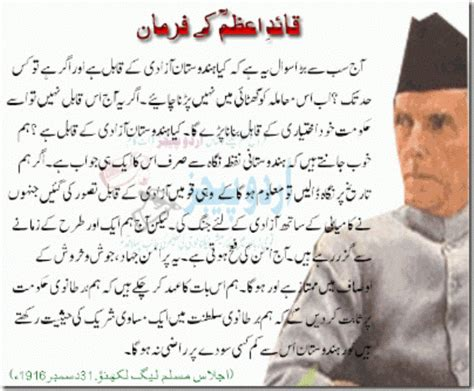 unauthorized biography of muhammad ali lyrics m a jinnah quaid e azam quotes sayings messages in urdu