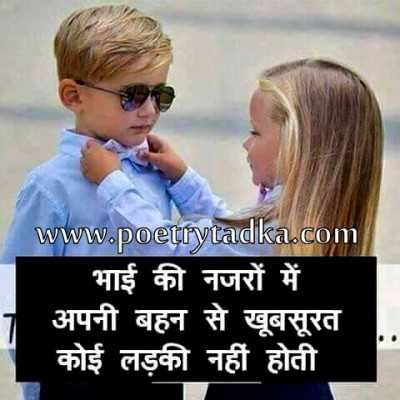 bhan chote bhai se chudi bhai behan shayari bhai behan quotes बहन क श यर