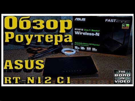 Asus Wireless Router Rt N12c1 D1 asus rt n12 doovi