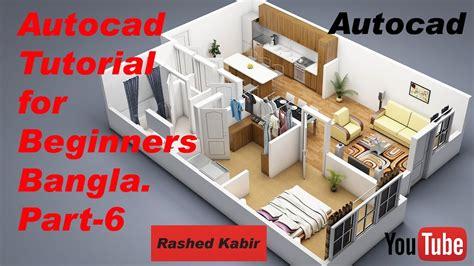 autocad 2007 tutorial pdf bangla autocad tutorial for beginners bangla part 6 youtube