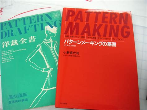 japanese pattern drafting books sew distracted japanese pattern drafting and sewing books