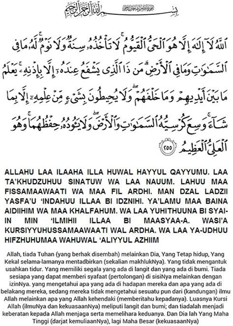 download mp3 ayat kursi dan terjemahan bahasa indonesia islamic webs