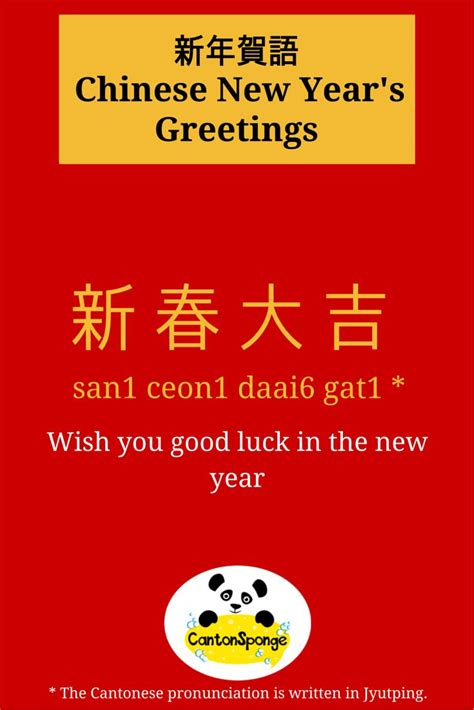 chinese new year phrases greetings pictures to pin on