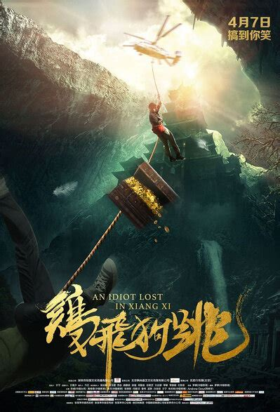 film china com a idiot lost in xiangxi 2017 china film cast
