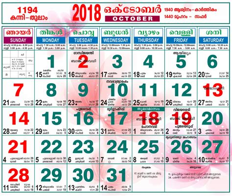 Calendar 2018 Pdf Malayalam Malayalam Calendar October 2018 Calendarcraft