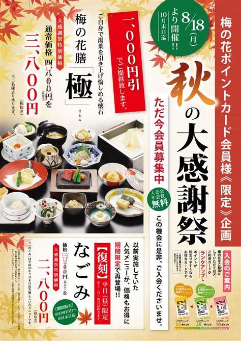 flyer design japan 112 best 和風デザイン images on pinterest poster designs