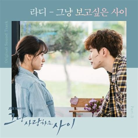bioskopkeren just between lovers download single ra d just between lovers ost part 3 mp3