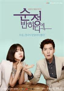 film drama korea when a man falls in love falling for innocence korean drama 2015 순정에 반하다