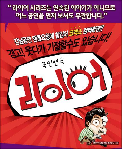 Mfc Vs Mba by 국민연극 라이어 3월 8일 삼성 코엑스 아트홀 라이어 관람 후기