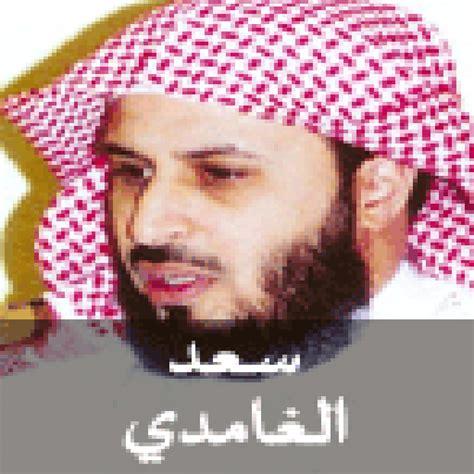 free download mp3 quran recitation saad al ghamdi holy quran saad al ghamdi android apps on google play