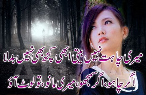 urdu shayeri 4 line romantic poetry romantic lovely urdu shayari ghazals baby