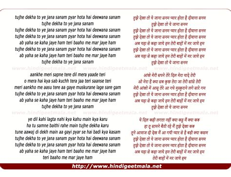 Tujhe Dekha To Pyar Hai | tujhe dekha toh yeh jana sanam त झ द ख त य ज न सनम