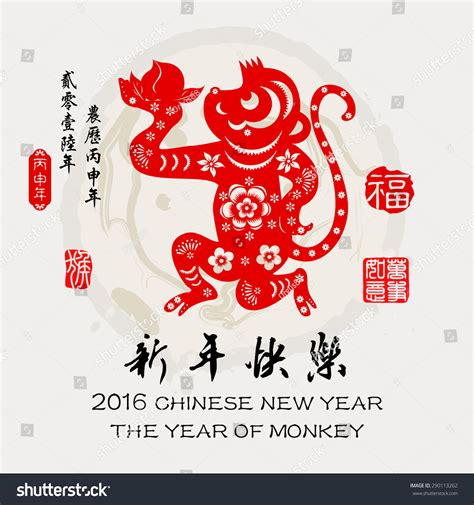 new year greetings 2016 year of monkey 2016 lunar new year greeting card stock vector 290113262