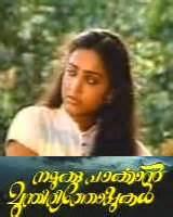 theme music namukku parkkan munthiri thoppukal namukku parkkan munthiri thoppukal 1986 movie
