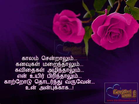 tamil kavithai tamil kavithai kavidhai anbu friendship kavithaitamil com