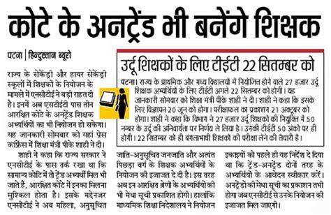 Government For Mba Marketing In Bihar by Bihar Niyojan 2013 Sarkari Niyukti Government