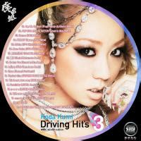 koda kumi driving hits 7 源 かすたむ工房 koda kumi driving hit s3