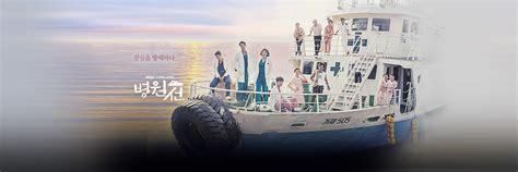 dramacool hospital ship ep 33 hospital ship 병원선 sentovid