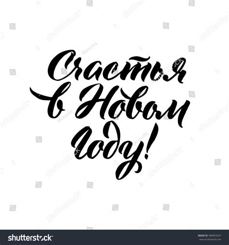 happy new year russian calligraphy lettering стоковое
